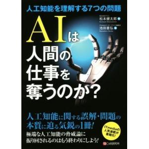 AIは人間の仕事を奪うのか? 人工知能を理解する7つの問題/松本健太郎(著者),池田憲弘(編者)