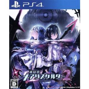 神獄塔 メアリスケルター2/PS4|bookoffonline