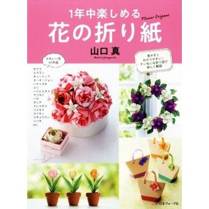 1年中楽しめる 花の折り紙/山口真(著者)