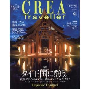 CREA Traveller(No,33 Spring 2013) 季刊誌/文藝春秋 bookoffonline