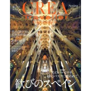CREA Traveller(No,41 Spring 2015) 季刊誌/文藝春秋(その他) bookoffonline