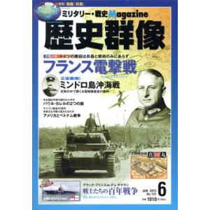 歴史群像(No.131 JUN.2015) 隔月刊誌/学研プラス(その他) bookoffonline