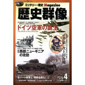 歴史群像(No.136 APR.2016) 隔月刊誌/学研プラス(その他)|bookoffonline