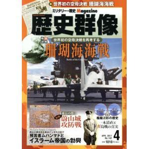歴史群像(No.142 APR.2017) 隔月刊誌/学研プラス(その他) bookoffonline