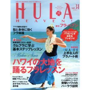 季刊 HULA HEAVEN!(2014年2月号) 季刊誌/フォーシーズンズプレス(その他)|bookoffonline