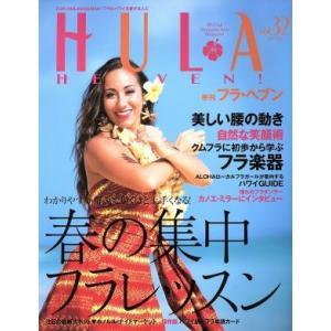 季刊 HULA HEAVEN!(2014年5月号) 季刊誌/フォーシーズンズプレス(その他)|bookoffonline