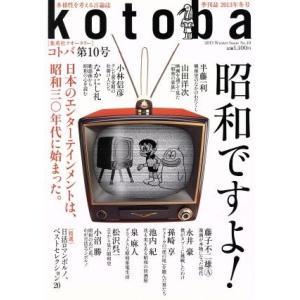 kotoba(No.10 2013 Winter) 季刊誌/集英社(その他)|bookoffonline