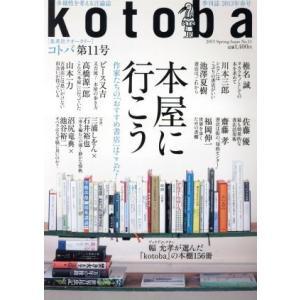 kotoba(No.11 2013 Spring) 季刊誌/集英社(その他)|bookoffonline