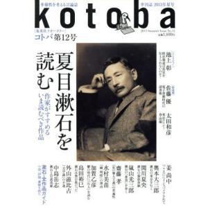 kotoba(No.12 2013 Summer) 季刊誌/集英社(その他)|bookoffonline