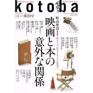 kotoba(No.23 2016 Spring) 季刊誌/集英社(その他)|bookoffonline