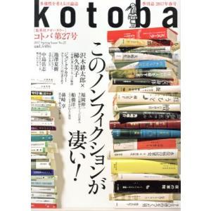 kotoba(No.27 2017 Spring) 季刊誌/集英社(その他)|bookoffonline