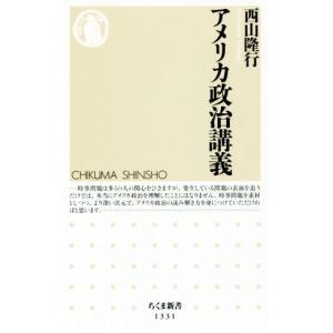 アメリカ政治講義 ちくま新書1331/西山隆行(著者)
