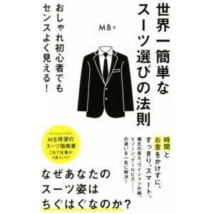 世界一簡単なスーツ選びの法則 ポプラ新書/MB(著者)