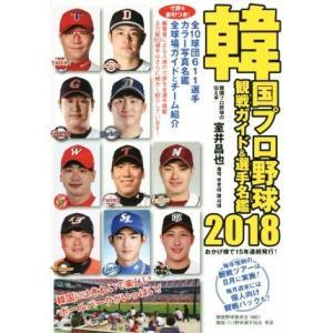 韓国プロ野球観戦ガイド&選手名鑑(2018)/室井昌也(著者)|bookoffonline