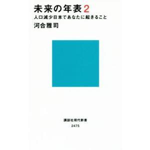 未来の年表(2) 人口減少日本であなたに起きること 講談社現代新書2475/河合雅司(著者)