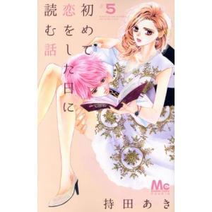 初めて恋をした日に読む話(#5) マーガレットC/持田あき(著者)|bookoffonline