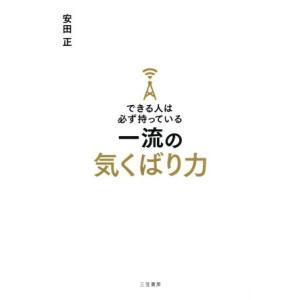 できる人は必ず持っている 一流の気くばり力/安田正(著者)