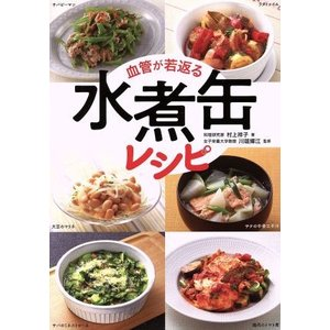血管が若返る 水煮缶レシピ/村上祥子(著者),川端輝江(その他)