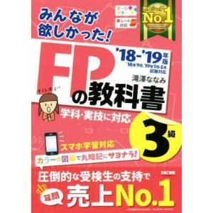 みんなが欲しかった!FPの教科書3級('18−'19年版)/滝澤ななみ(著者)