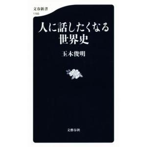 人に話したくなる世界史 文春新書1165/玉木俊明(著者)