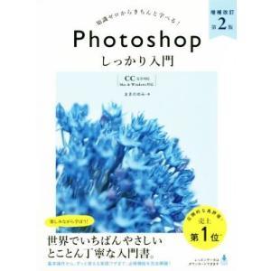 知識ゼロからきちんと学べる!Photoshopしっかり入門 増補改訂第2版 CC完全対応 Mac&W...