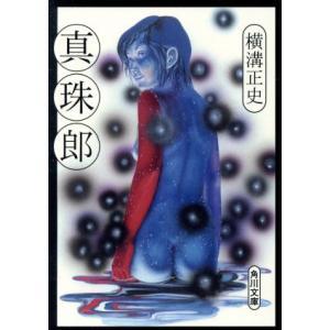 真珠郎 改版 角川文庫/横溝正史(著者)の画像