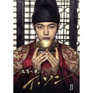 仮面の王 イ・ソン DVD−BOXII/ユ・スンホ,キム・ソヒョン,エル(キム・ミョンス)