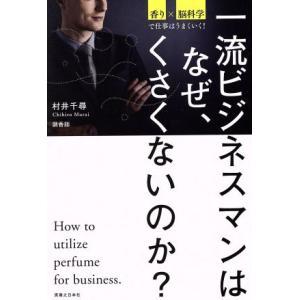 一流ビジネスマンはなぜ、くさくないのか? 香り×脳科学で仕事はうまくいく!/村井千尋(著者)|bookoffonline