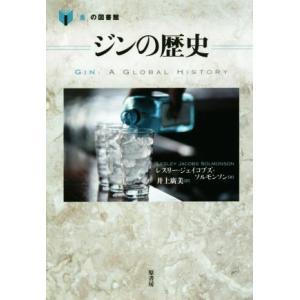 ジンの歴史 「食」の図書館/レスリー・ジェイコブズ・ソルモンソン(著者),井上廣美(訳者)