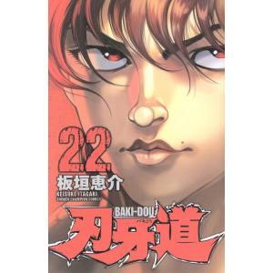 刃牙道(22) 少年チャンピオンC/板垣恵介(著者)|bookoffonline