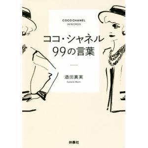 ココ・シャネル99の言葉 扶桑社文庫/酒田真実(著者)