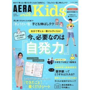 AERA with Kids(2018 夏号) 季刊誌/朝日新聞出版(その他)|bookoffonline