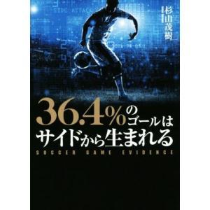 36.4%のゴールはサイドから生まれる SOCCER GAME EVIDENCE/杉山茂樹(著者)|bookoffonline