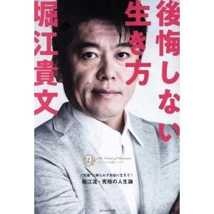 後悔しない生き方 カリスマの言葉シリーズ/堀江貴文(著者)