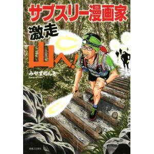 サブスリー漫画家激走山へ!/みやすのんき(著者)