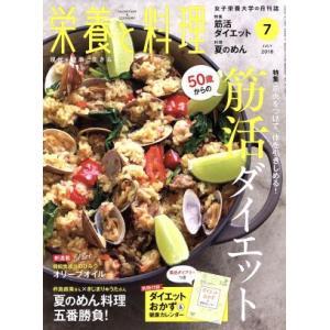 栄養と料理(2018年7月号) 月刊誌/女子栄養大学出版部(その他) bookoffonline