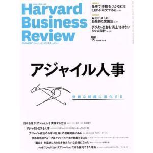 Harvard Business Review(2018年7月号) 月刊誌/ダイヤモンド社(その他)|bookoffonline