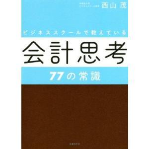 ビジネススクールで教えている会計思考77の常識/西山茂(著者)