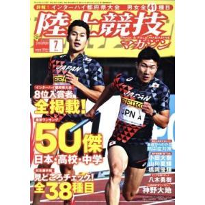 陸上競技マガジン(2018年7月号) 月刊誌/ベースボールマガジン(その他)|bookoffonline