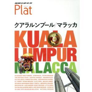 クアラルンプール/マラッカ 地球の歩き方Plat/地球の歩き方編集室(編者)