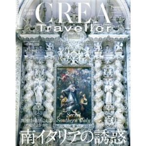 CREA Traveller(No,54 Summer 2018) 季刊誌/文藝春秋(その他) bookoffonline