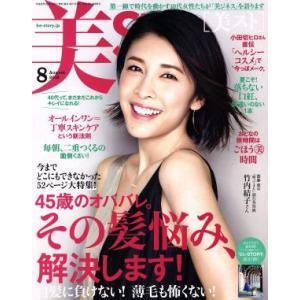 美ST(2018年8月号) 月刊誌/光文社(その他)