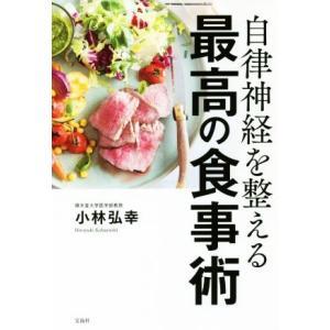 自律神経を整える最高の食事術/小林弘幸(著者)|bookoffonline