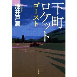 下町ロケット ゴースト/池井戸潤(著者)|bookoffonline