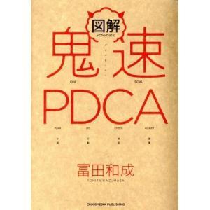 図解 鬼速PDCA/冨田和成(著者)