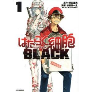 はたらく細胞BLACK(1) モーニングKC/初嘉屋一生(著者),原田重光,清水茜|bookoffonline