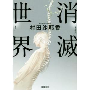 消滅世界 河出文庫/村田沙耶香(著者)|bookoffonline