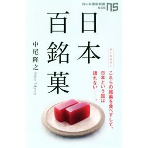 日本百銘菓 NHK出版新書/中尾隆之(著者)