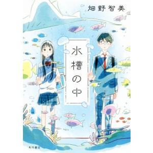 水槽の中/畑野智美(著者)