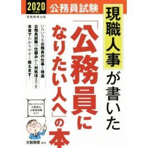 現職人事が書いた「公務員になりたい人へ」の本(2020年度版) 公務員試験/大賀英徳(著者)